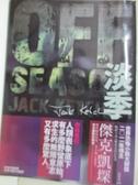 【書寶二手書T1/一般小說_CPB】淡季_傑克.凱堔