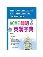 二手書博民逛書店 《ACME簡明英漢字典》 R2Y ISBN:9577756093│孫述宇