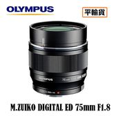 送保護鏡清潔組 3C LiFe OLYMPUS M.ZUIKO DIGITAL ED 75mm F1.8 鏡頭 平行輸入 店家保固一年