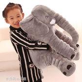 大象毛絨玩具公仔安撫抱枕陪寶寶睡覺抱著娃娃嬰兒童枕頭「梦露时尚女装」