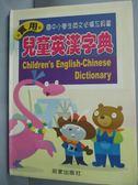 【書寶二手書T1/字典_HKC】兒童英漢字典_英漢字典編輯委員會