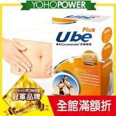 【優必原力】新陳代謝UBe Plus優必加倍塑膠囊(30粒入/盒)