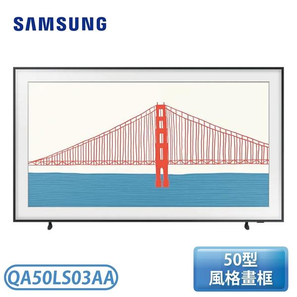 【指定送達不含安裝】[SAMSUNG 三星]50型 The Frame 美學電視 QA50LS03AAWXZW / QA50LS03AA