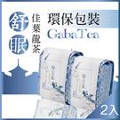 【山之翠】舒眠 佳葉龍茶 環保補充包 150g 2包入 (半斤裝)