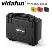 【A Shop】Vidafun系列防水箱 V07B 防水箱 攝影箱 工具箱 器材箱 儀器箱 / 長21cm