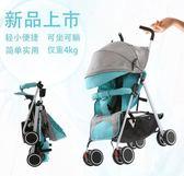 嬰兒推車輕便折疊便攜式迷你可坐可躺傘車童寶寶手推車超輕小igo 蜜拉貝爾