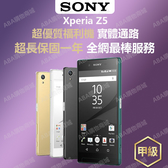 【優質福利機】SONY Z5 索尼 旗艦機種 32G 單卡版 保固一年 特價:2850元