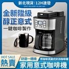店長推薦110V咖啡機家用辦公小型意式濃縮半自動蒸汽棒奶泡機一體咖啡機