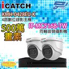 可取監視器組合 4路2鏡 KMH-0428EU-K主機 IT-MC5168-TW 500萬畫素同軸音頻攝影機半球