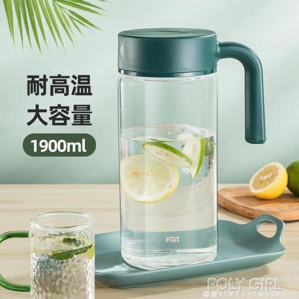 富光冷水壺家用水壺帶刻度高檔加厚涼白開水大容量透明茶壺1900ml polygirl