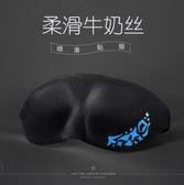 遮光眼罩透氣護眼罩3D立體女男士睡覺用學生午休睡眠個性真絲