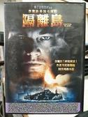 挖寶二手片-P01-370-正版DVD-電影【隔離島】-神秘河流改編*李奧納多狄卡皮歐(直購價)