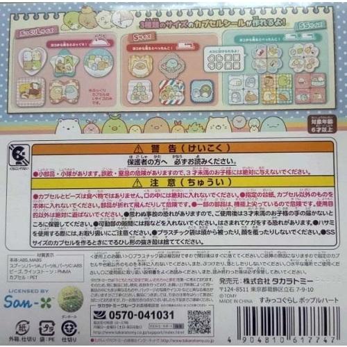 角落小夥伴 夢幻立體貼紙機 角落生物貼紙機 (TAKARA TOMY) 61774