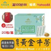 【美陸生技AWBIO】600:1台灣黃金牛蒡精華素【20包/盒(經濟包)】