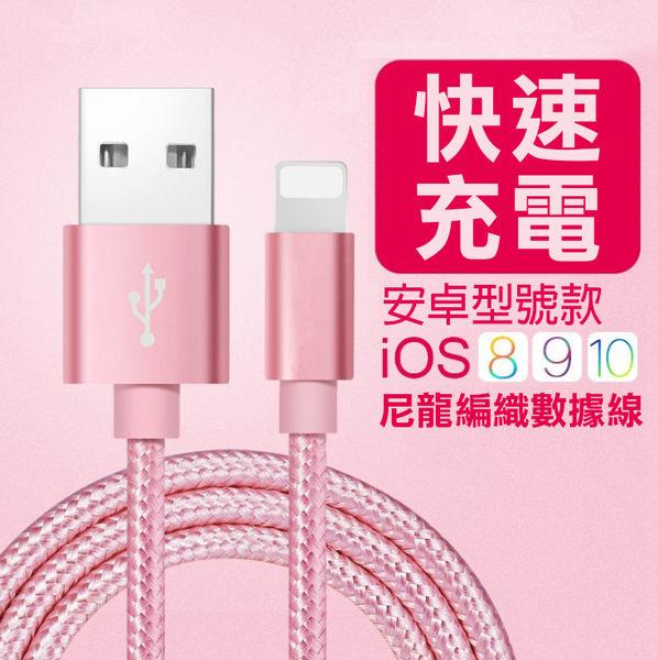 [24hr-現貨快出] ios 玫瑰金【尼龍數據線】 iphone7 傳輸線 iphone 6s 7 8plus ix 安卓 micro usb 充電線