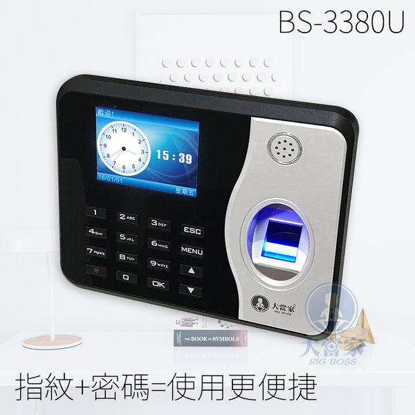 ♥BS-3380U 指紋密碼考勤機~另有打卡鐘/刷卡鐘/雲端考勤機/密碼打卡鐘