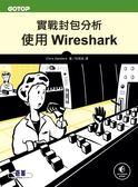 (二手書)實戰封包分析:使用Wireshark