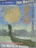 【書寶二手書T1/旅遊_ASP】威尼斯-當代名家旅行文學87_珍.莫里斯