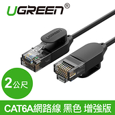 UGREEN 綠聯 70334 CAT6A 網路線 黑色 增強版 2公尺