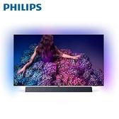 [PHILIPS 飛利浦]65吋 4K智慧連網顯示器+視訊盒 65OLED934