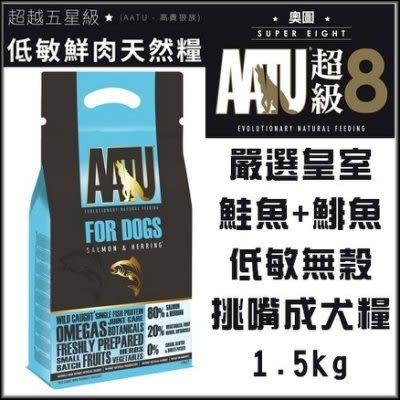 *WANG*【含運】英國AATU超級8《嚴選鮭魚+鯡魚 低敏無穀挑嘴全齡犬糧》1.5 kg