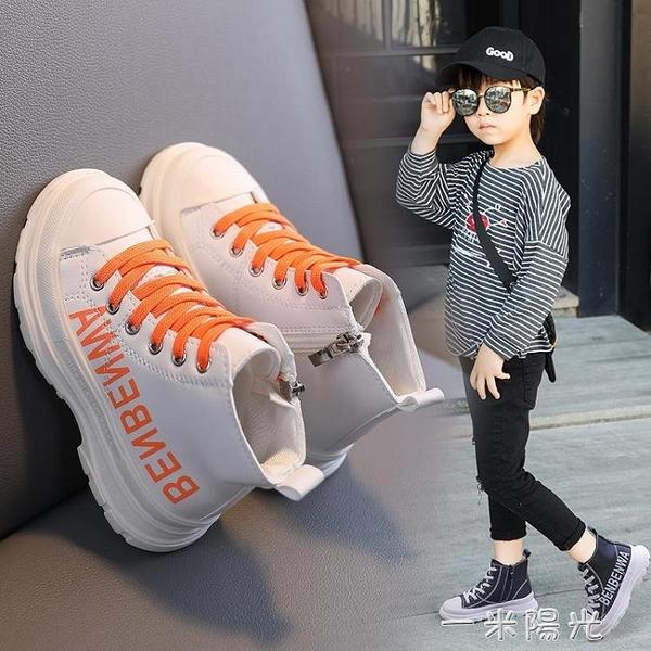 男童馬丁靴2020秋冬韓版潮流運動短靴中大童加絨兒童鞋時尚二棉鞋  一米陽光
