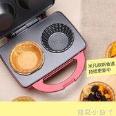 華夫碗機華夫餅機華夫機家用多功能早餐機蛋糕機小白鍋 igo220v蘿莉小腳ㄚ