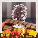 旺運79折●精巧水晶發財樹-粉晶(小)《含開光》財神小舖【EM-7006】