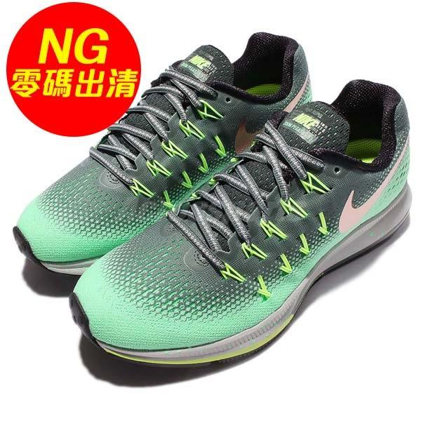 【US6-NG出清】Nike 慢跑鞋 Wmns Air Zoom Pegasus 33 Shield 左外側中底掉漆 綠 灰 防潑水 女鞋【PUMP306】