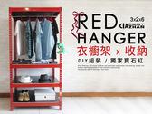 (缺貨中)衣櫃 收納櫃 組合架 衣櫥 衣架  ♞空間特工♞組合架 寶石紅免螺絲角鋼 (3x2x6x4層) CLR34