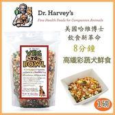 *King Wang*美國哈維博士飲食新革命《8分鐘高纖彩蔬犬鮮食》-1磅