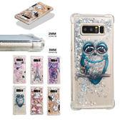 三星 Note8 S8 S8 Plus S7 S7 Edge J7 Pro J3 Pro 手機殼 保護殼 防摔 彩繪動物流沙殼