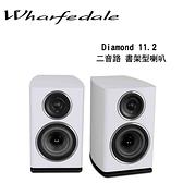 限時特賣 Wharfedale 英國 Diamond 11.2 二音路書架型喇叭【公司貨保固+免運】