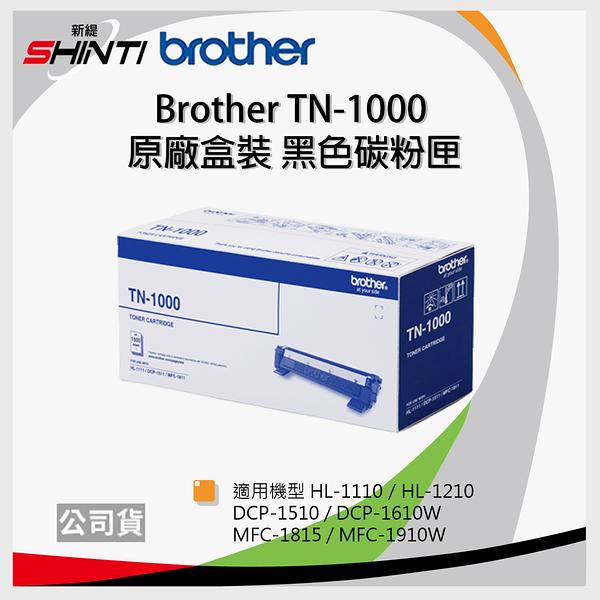 【免運三入組】Brother TN-1000 原廠盒裝雷射碳粉匣 適用 HL-1110/1210W DCP-1510/1610W MFC-1810/1815/1910W