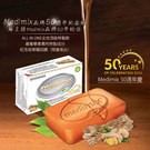 (即期)Medimix 岩蘭草大地香氛全效精油皂 (50週年頂級紀念版) 100g/顆【i -優】