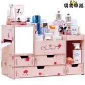 大號木制桌面化妝品收納盒化妝盒飾品盒抽屜式帶鏡子WY【快速出貨好康八折】
