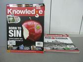 【書寶二手書T9/雜誌期刊_JLS】Knowledge_Vol.2Issue3~6期間_共4本合售