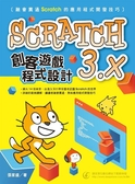 Scratch3.x 創客遊戲程式設計