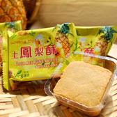 愛家土鳳梨酥(單顆裝5入)★純素美食 非基改純淨素食 全素點心 風味名點 全素伴手禮 台灣名產