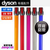 [建軍電器]開發票 免運費 現貨 原廠盒裝Dyson V10 V8 V7 wand 專用長管 (銀/金/藍/紅/粉 五色可選)