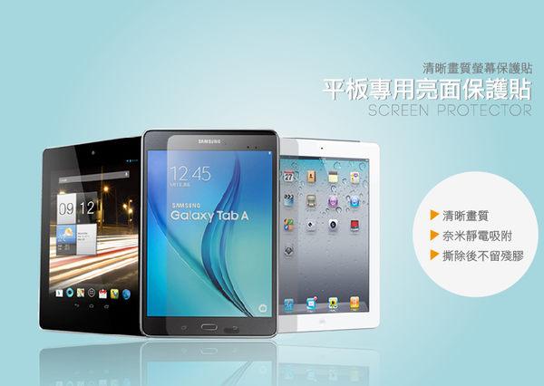 三星Samsung Tab 4 7.0 T230 / T235 / Tab 4 8.0 T335 / T330 平板專用 亮面透明 營幕保護貼