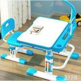 兒童學習桌家用書桌寫字桌椅套裝小學生課桌椅簡約男孩女孩可升降CC4245『麗人雅苑』