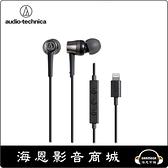 【海恩數位】日本鐵三角 audio-technica ATH-CKD3Li Lightning用耳道式耳機 黑色