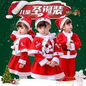 聖誕節男女童裝扮表演服衣服聖誕節演出服聖誕老人【聚可愛】