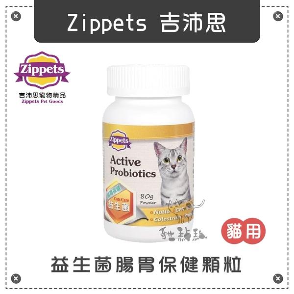 Zippets吉沛思[貓咪益生菌腸胃保健顆粒,80g]