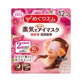 美舒律蒸氣眼罩玫瑰花香12片裝 【康是美】