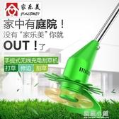 家樂美 充電式電動割草機打草機鋰電家用除草機小型多功能草坪機QM 藍嵐