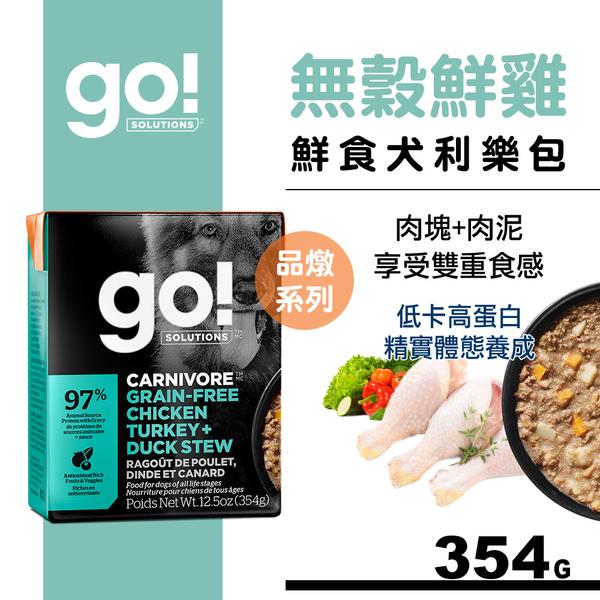 【SofyDOG】go! 鮮食利樂狗餐包 品燉系列 無穀鮮雞354g