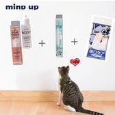 【日本Mind up】貓咪潔牙超值組合(液體牙膏+齒垢棒+指套牙刷 三合一)