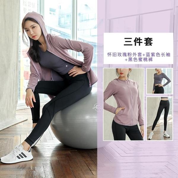 秋冬新款瑜伽服套裝女健身房運動速乾衣晨跑步服寬松薄套裝透氣